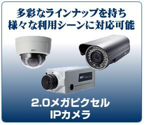 IPカメラバナー