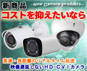 バナー画像 新商品防犯カメラ