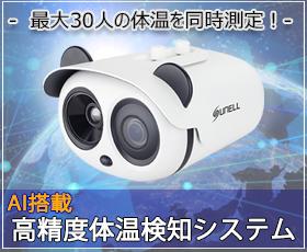 高精度体温検知カメラ バナー