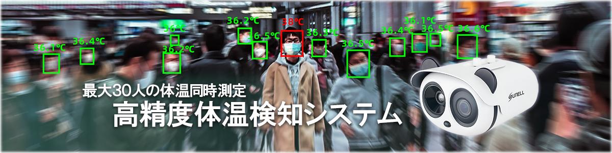 トップスライダー画像 高精度体温検知システム