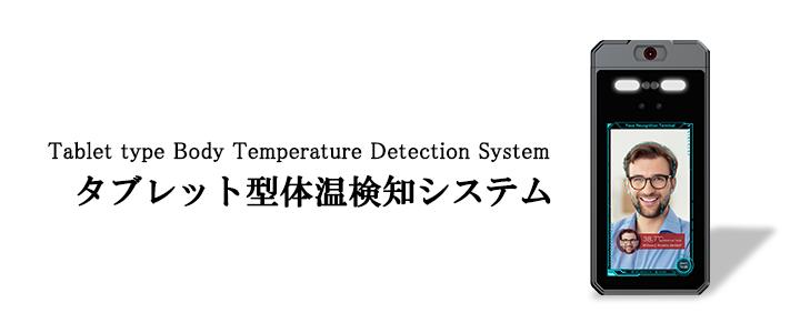 タブレット型体温検知システム トップバナー
